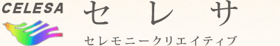 大阪の家族葬・直葬はセレモニークリエイティブのセレサへ!